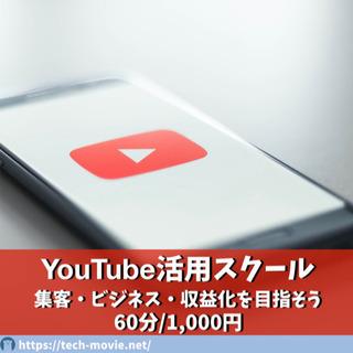 【対面/オンラインOK】YouTube教室を集客やビジネス、収益...