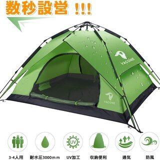 【新品】YACONE テント 3~4人用 ワンタッチテント…