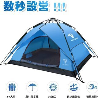 【新品 青】YACONE テント 3~4人用 ワンタッチテ…