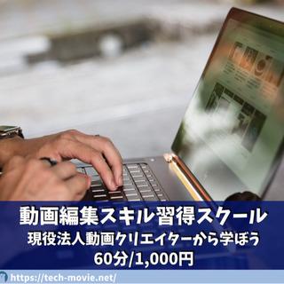 【対面/オンラインOK】YouTubeや副業に動画編集技術を身に...