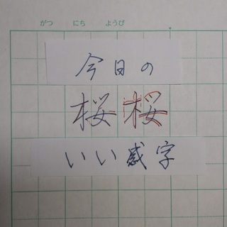 万年筆で「いい感字」 今日は「桜」 20200406