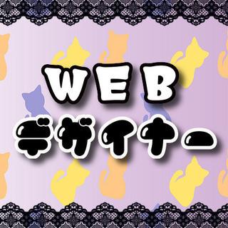 WEBデザイナー募集!(大阪市中央区・本町駅)