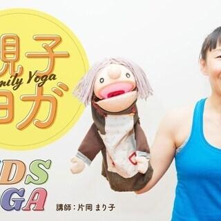【3/28】【オンライン】親子ヨガ(特別イベント)