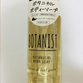 【未使用】【BOTANIST】ボタニカルボディーソープ(LIGHT)