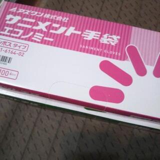 サニメント手袋