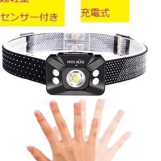 【新品】ヘッドライト  ヘッドランプ  充電式  センサー付き 超軽量