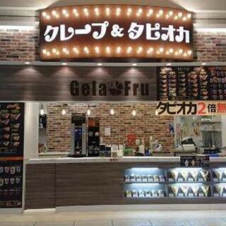 ジェラフルアリオ西新井店 クレープ&タピオカ販売スタッフ募集