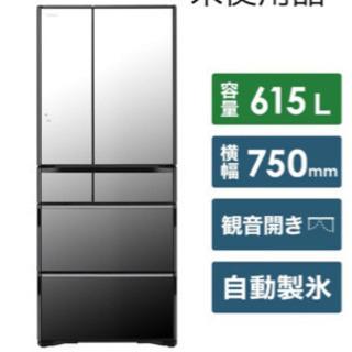 【新品未使用】日立 HITACHI R-WX62K X [冷蔵庫...