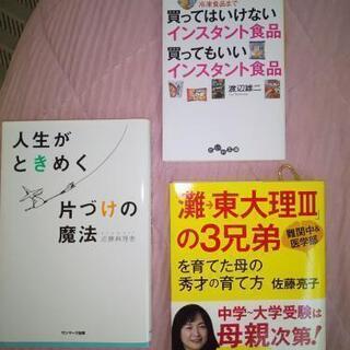 本、主婦向け各150円