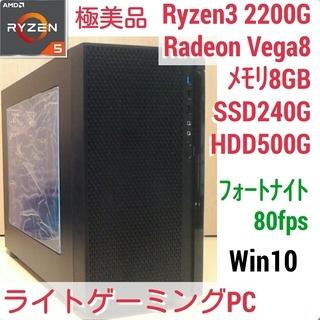 ライトゲーミングPC Ryzen 2200G メモリ8G SSD...