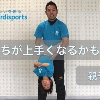youtubeで運動しませんか?親子体操、コーディネーショントレ...