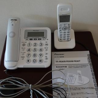 パイオニア製 コードレス電話機 子機1台付き 電話台とセットでお...