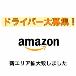 アマゾン 配送スタッフ  宅配福岡事業 《月収35万〜55万可能》