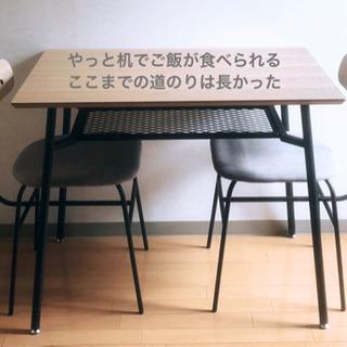 ダイニングテーブル・椅子2脚 LOWYA