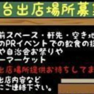 【熊本県内】屋台出店場所募集