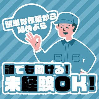 【鯖江市】週払い可◆未経験OK!寮完備◆衣料資材の製造