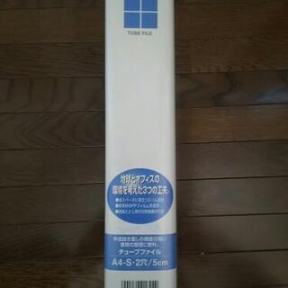 チューブファイル (コクヨ)