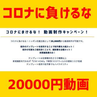 コロナに負けるな!2万円動画編集