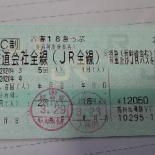 最後のチャンス!18きっぷ3回分