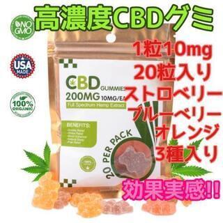 リラックス❗ CBDグミ ミックスベリー味 20粒入り HEMP...