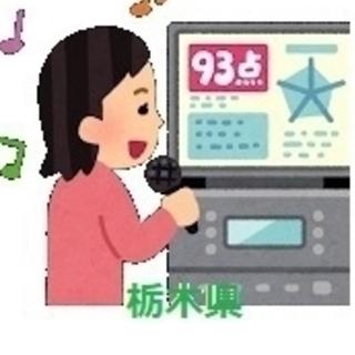 ⭐【栃木県】39歳以下カラオケ大好き(オプチャ)