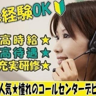 【未経験OK】エアコンサポートコールセンター