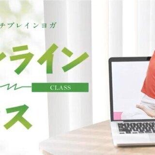 自宅でオンラインヨガ!