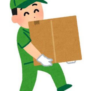 お引越し✨荷物移動🚛家電下取り✨家電一式販売✨全て一括対応可能😳