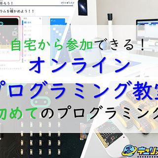 【オンライン講座】【小学生・初心者向け】初めてのプログラミング1
