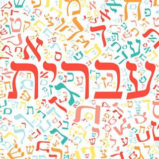 ヘブライ語講座(マンツーマンレッスン)