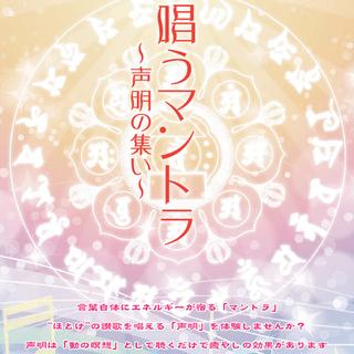 【お試し体験アリ】[4月18日(土)] 唄うマントラ ~声明の集い~
