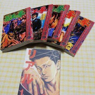 蒼天の拳1~5巻 &リアル1巻
