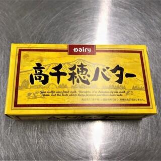 高千穂バター 有塩 200g