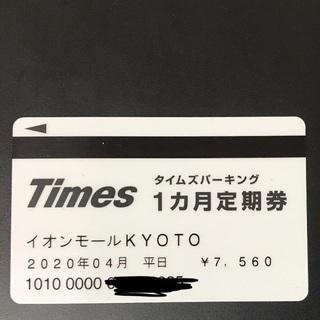 🚗駐車チケット✨京都駅近‼️イオンモール京都