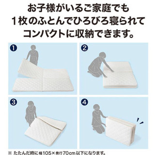 折り畳めるマットレス ニトリ★自宅引き取り限定 - 京都市