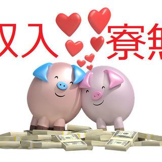 ◆ あなたの収入に【衝撃】を与えるかも知れません。 ※閲覧注意※