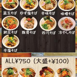 麺sbarモグ