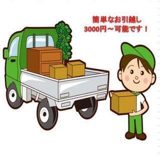 【激安】引っ越し🚚3000円~受け付けます!