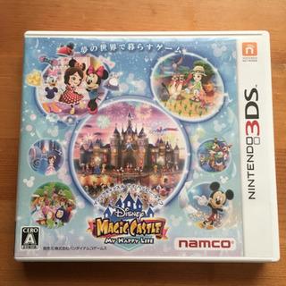ディズニーマジックキャッスル マイハッピーライフ(3DSソフト)
