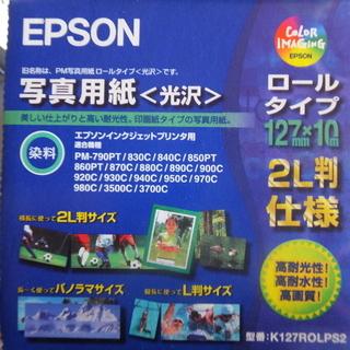 エプソン写真用紙(光沢)ロールタイプ 2L判仕様