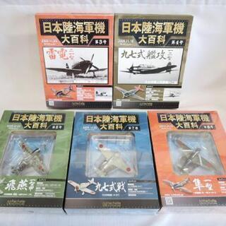 【値下げしました】日本軍の戦闘機マガジン&ダイキャストモデル(3...