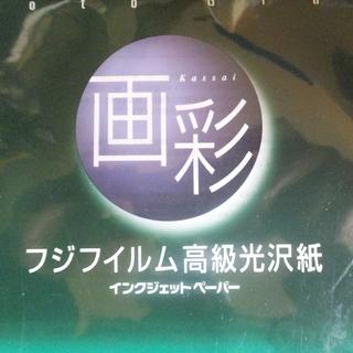 フジフィルム高級光沢紙 未使用品