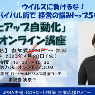【オンライン:4月28日開催】ウイルスに負けるな! 社長のサバイ...