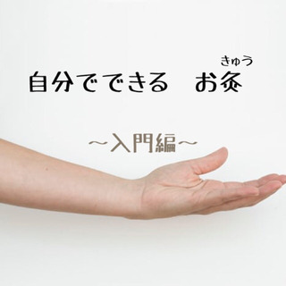 自分でできるお灸レッスン  〜オンライン〜