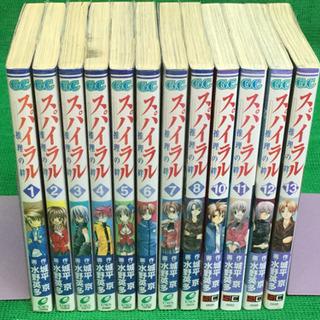中古コミック スパイラル 推理の絆 1巻 から 13巻 まで  ...
