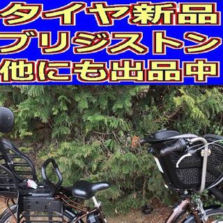 ✴️✴️タイヤ新品✳️✳️D01D電動自転車M75M☯️☯️ブリ...
