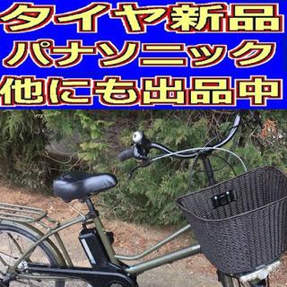✴️✴️タイヤ新品✳️✳️D01D電動自転車M74M☯️☯️パナ...