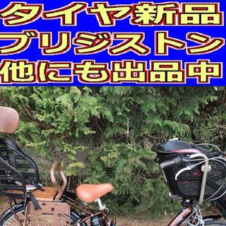 ✴️✴️タイヤ新品✳️✳️D01D電動自転車M67M☯️☯️ブリ...
