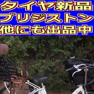 ✴️✴️タイヤ新品✳️✳️D01D電動自転車M66M☯️☯️ブリ...