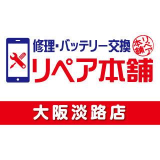 iPhone修理 リペア本舗 大阪淡路店
